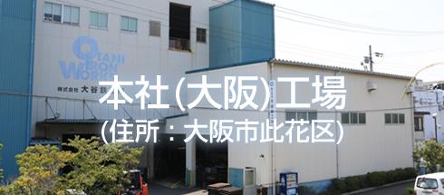 本社(大阪)工場(大阪市此花区)