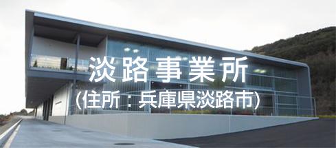 淡路事業所(兵庫県淡路市)