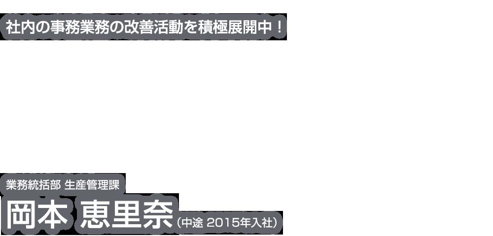 社内の事務業務の改善活動を積極展開中! 業務統括部 生産管理課:岡本 恵里奈