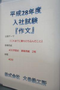 平成28年度 入社試験 作文